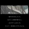 【シノアリス】 融合篇 グレーテルの書 一章 シナリオ