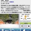 FMいわき(76.2MHz)の番組「音楽会の夕べ」に出演