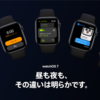 watchOS 7.5が正式リリース 〜 Apple Podcastのサブスクに対応