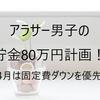 【貯金報告】アラサー男子の貯金80万円計画!~4月は固定費ダウンを優先!~