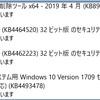 2019年4月10日のWindowsUpdateによるトラブル/障害情報。