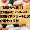 【減薬大作戦!】認知症のBPSDへの医療的アプローチにおける介護士の役割