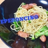 【私のフランス料理】フレンチアンチョビスプレッドで超簡単ペペロンチーノ【マリンフード】