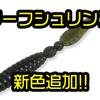 【GEECRACK】ヘコリグの具「リーフシュリンプ4.8インチ」に新色追加!
