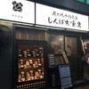 グルメ 〜しんぱち食堂 田町店(三田駅・田町駅) 〜