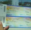 長崎鼻パーキングガーデンの入場券はコンビニがお得。