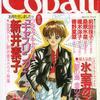 Cobalt 1994年2月号