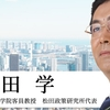 日本の国力を考える『松田学 (松田まなぶ)』政治家としての理念とは!?|Exchange_communication
