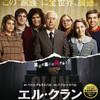 『エル・クラン』TOHOシネマズららぽーと横浜