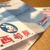 西松屋チェーンから株主優待券 5000円分が届きました!(2017年8月期分)