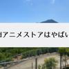 【dアニメストア】アニメ見放題ならここしかない!おすすめの理由5つ