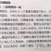【速報】日本外交青書「竹島は日本の領土!(忖度なし 」韓国人「未来の主敵は日本です」=韓国の反応