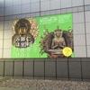 仁和寺と御室派のみほとけ ― 天平と真言密教の名宝 ― 東京国立博物館 2018.1