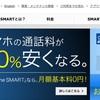 【日本へ一時帰国】SMARTalk(スマートトーク)なら無料で日本の電話番号が持てる