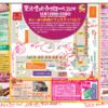 【品川駅チカ】東京食肉市場まつり非公式攻略ガイド2019
