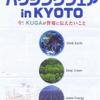 2017年9月8日(金)株式会社久我のハウジングフェア in KYOTOが開催
