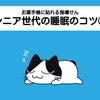 【指導せん】シニア向け睡眠のアドバイス①-睡眠時間にこだわらない