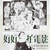 第16回大阪アジアン映画祭上映作品発表