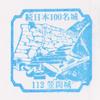 【続・日本100名城 その8】 112  笠間城