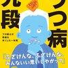 【書評】先崎学さん「うつ病九段」は、鬱の想像を超える圧倒的な本。