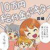 子どもたちの10万円給付金の使い道