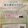 ファンケル(4921)から優待が到着:6000円相当の自社製品カタログ