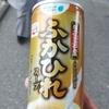 寒い時期・・・缶のスープが好きです。永谷園の「ふかひれスープ缶」果たしてそのお味は!?