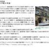 京都に文化政策の大学院大学を作ろうという試み