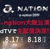 【東方神起ほか豪華アーティストの熱いライブ!】「a-nation 2019」大阪公演 ★dTV独占生配信★