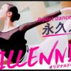ABEMA TVのドキュメンタリー、バレエダンサー永久メイさん
