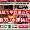 【刀剣乱舞】平野藤四郎レシピで10連検証! パートⅢ