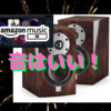DALI「Minuet SE」で幸せになりたい!【Part4】〜「Minuet SE + UD-505 + AX-505 + Mac Pro」Amazon Music HD編〜
