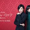 竹内結子が演じるドラマ「ミス・シャーロック」気になるストーリーや試写会内容を紹介!