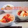 3分クッキング 【ふんわりトマト卵のせごはん】【目玉焼きと焼きトマトのせごはん】【セロリの酢じょうゆ漬け】レシピ