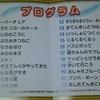 【セトリあり】おかあさんといっしょファミリーコンサート北見公演が10月15日(土)に放送!
