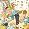 【ガイコツ書店員 本田さん】大人になってもマンガが大好き