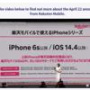 楽天モバイルでiPhone6Sまでの旧端末も対応になるとのこと