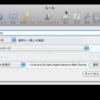 ルールで賢く仕事するMacBookにしておく