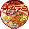カップ麺69杯目 日清『チキンラーメン キムラーやみつき旨辛キムチ』