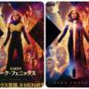 一流なB級『X-MEN: ダーク・フェニックス』☆☆ 2019年第261作目