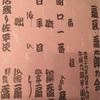 第70回 扇辰・喬太郎の会