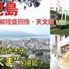 九州新幹線「さくら」で鹿児島へ! カゴシマシティビュー&市電で巡る王道観光スポットの旅【2020-09九州8】