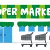引越に関わる一連の流れで知識を活用し節約しよう④近所のスーパーの出来で快適さと支出はすさまじく変わる