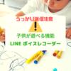 楽しいけど要注意!! LINEのボイスメッセージ