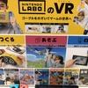 Switch『Nintendo Labo Toy-Con 04: VR Kit』を購入。まずはVRゴーグルをつくる。
