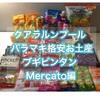 クアラルンプールおすすめ100円代お土産20種紹介〜ブギビンタンのスーパーメルカート〜