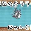 【にゃんこ図鑑】謎仮面のウララー ネコ仮面のウララー【EX】