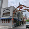 野毛の〈センターグリル〉改築工事が終わってた。本牧にはナポリタンのお店がオープンしそう。