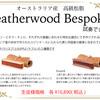 弦楽器フェア【チェロ用松脂 ベスポーク】のご紹介