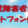 視覚障害者向けスマートフォン体験会 開催案内!